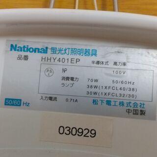 照明器具 ナショナル HHY401EP