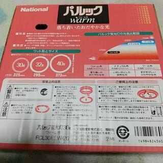 🕸️ 無料 🕸️ ナショナル パルック  丸型蛍光灯  30形  1本 - 大津市