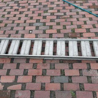 【ネット決済】昭和アルミブリッジ、1本、長さ2.5m幅35cm