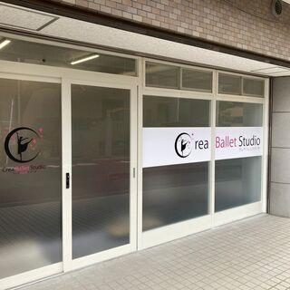 2021年6月6日新規オープン 中央林間駅徒歩3分のバレエ教室 ...