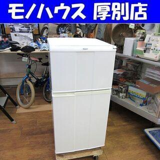冷蔵庫 98L  2011年製 ハイアール JR-N100C 2...