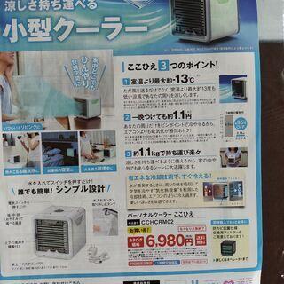 ◆小型クーラー◆冷風扇◆ショップジャパン ここひえ◆未使用◆20...