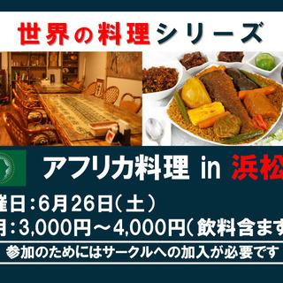 【世界の料理シリーズ】アフリカ料理を食べよう!