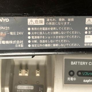 (旧) サンヨー 電動アシストのバッテリーと充電器 ジャンク