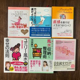 運気アップ本 6冊セット【中古です】