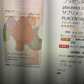 【ネット決済】お肌に栄養を‼︎ プラセンタサプリ30日分