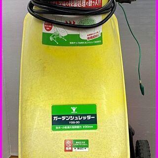 山善 ヤマゼン YGS-30 ガーデンシュレッダー 100V 1...