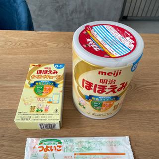 粉ミルク(新品未開封)