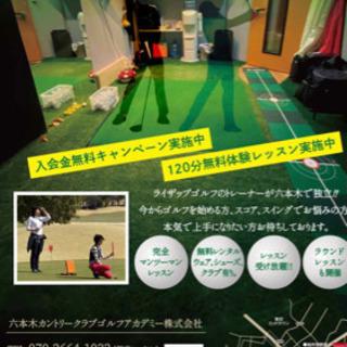 ゴルフが上手くなりたい人募集