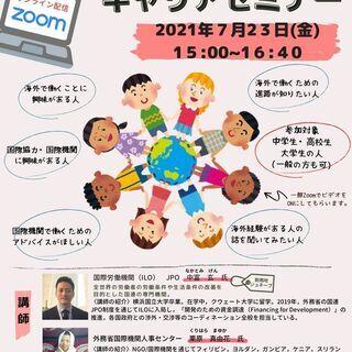 グローバルキャリアセミナー(第2回)