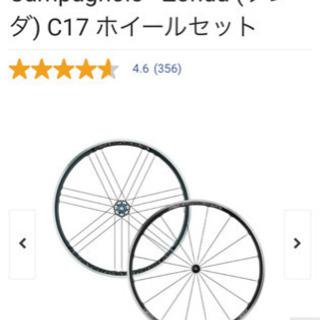 【ネット決済・配送可】カンパニョーロ ゾンダ C17クリンチャー...
