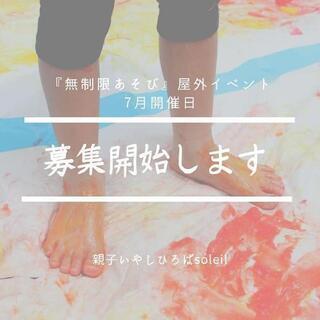 【無制限あそび】7月開催☆募集開始