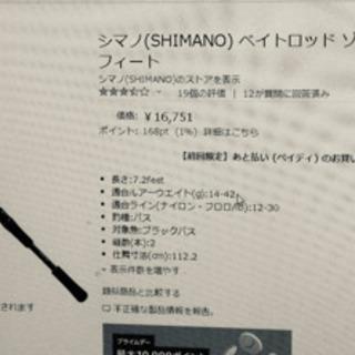 6/19 【バス釣り!!】定価16,751円 SHIMANO Z...