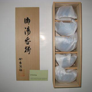 香蘭社 湯呑茶碗 5点セット 未使用品