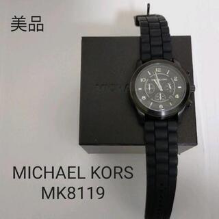 MICHAEL KORS(マイケルコース)メンズ 腕時計