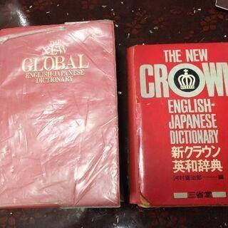 英和辞典二冊