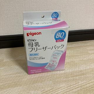【値下げ】【新品未使用】ピジョン母乳フリーザーパック 80ml ...