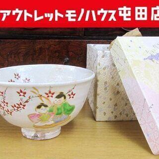 茶道具 茶碗 与平 色絵 雛 紙箱 札幌市北区屯田