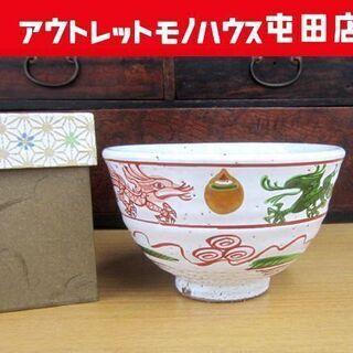 茶道具 茶碗 宋絢 龍 金彩 紙箱 札幌市北区屯田