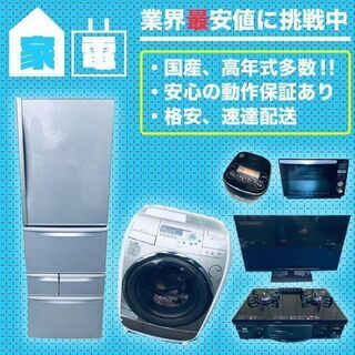 ✨✨家電セット販売✨✨ 送料設置無料‼️‼️‼️お得なセット割😵😵