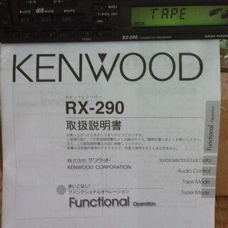 ケンウッドRX290