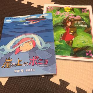 【取引中】絵本 2冊セット