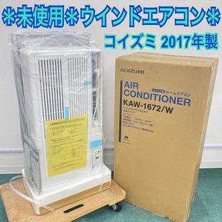 *未使用*コイズミ 2017年製 4.5畳〜8畳タイプ*冷房専用*