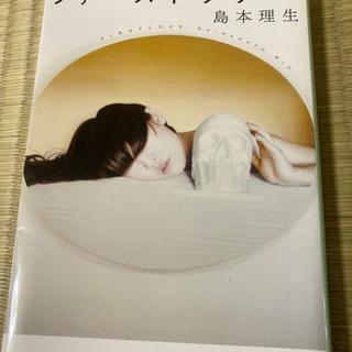 【0円】文庫本3冊セット