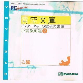 CD「青空文庫 小説500選(下)」