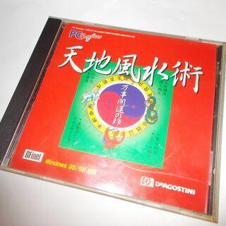 CD「天地風水術」