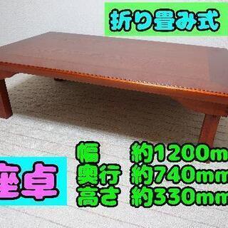⭕座卓 折り畳み可能⭕【収納 便利】