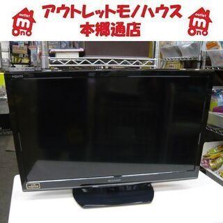 札幌 24インチ 液晶TV シャープ アクオス LC-24K9 ...