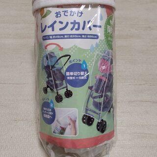 【新品】ベビーカー レインカバー