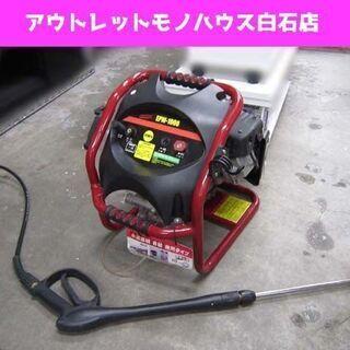 難あり ナカトミ エンジン式洗浄機 EPW-1000 高圧洗浄機...