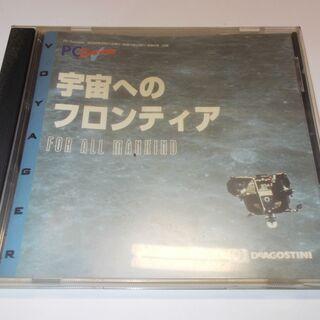 CD「宇宙へのフロンティア」