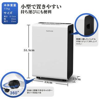 【ネット決済】【新品未使用】除湿機 12L/日 コンプレッサー式...