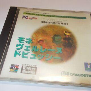 CD「モネ・ヴェルネール・ドビュシー」