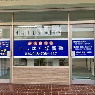 塾経験20年のプロが1対2の個別指導で埼玉県上位公立高校合格を目...