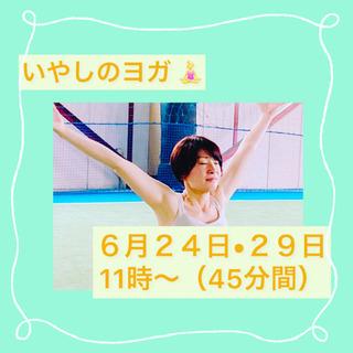 はじめてのヨガ☺︎いやしのヨガ  初めての方大募集‼︎ ジモティから予約にて特典あり‼︎ - 大阪市