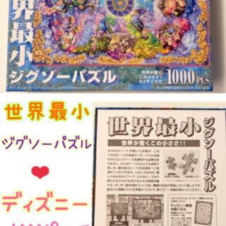 世界最小・ジグソーパズル♡ 美しき神秘の星座たち《ディズニー》❤...