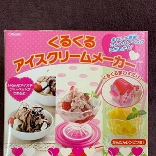 アイスクリームメーカー 譲ります