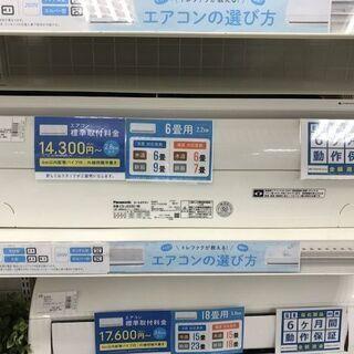 6ヵ月間動作保証付 Panasonic 壁掛けエアコン 2.2k...