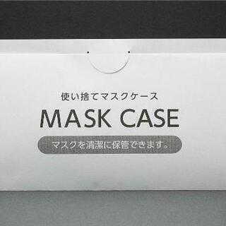 マスクケース新品50枚入り