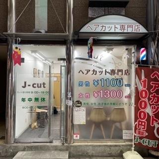 ヘアカット専門店 日給13000円〜17000円