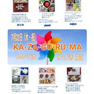 7/22 (木)   KA-ZA-GU-RU-MA イベント