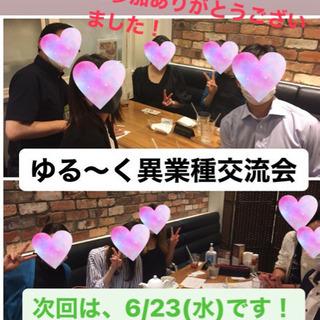 6/23 【ゆる〜く異業種交流会】