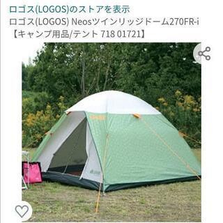 【ご相談可】キャンプ!ロゴステントでお泊り