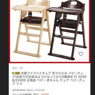 子供用の食卓椅子