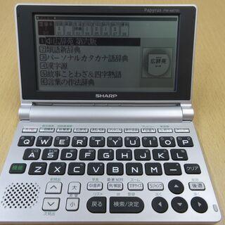 SHARP 電子辞書 PW-AM700-S (シルバー)