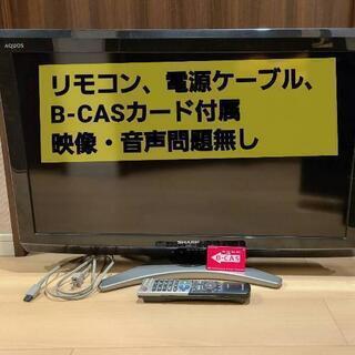 【SHARP(シャープ)】32インチテレビ テレワーク用モニタにも最適